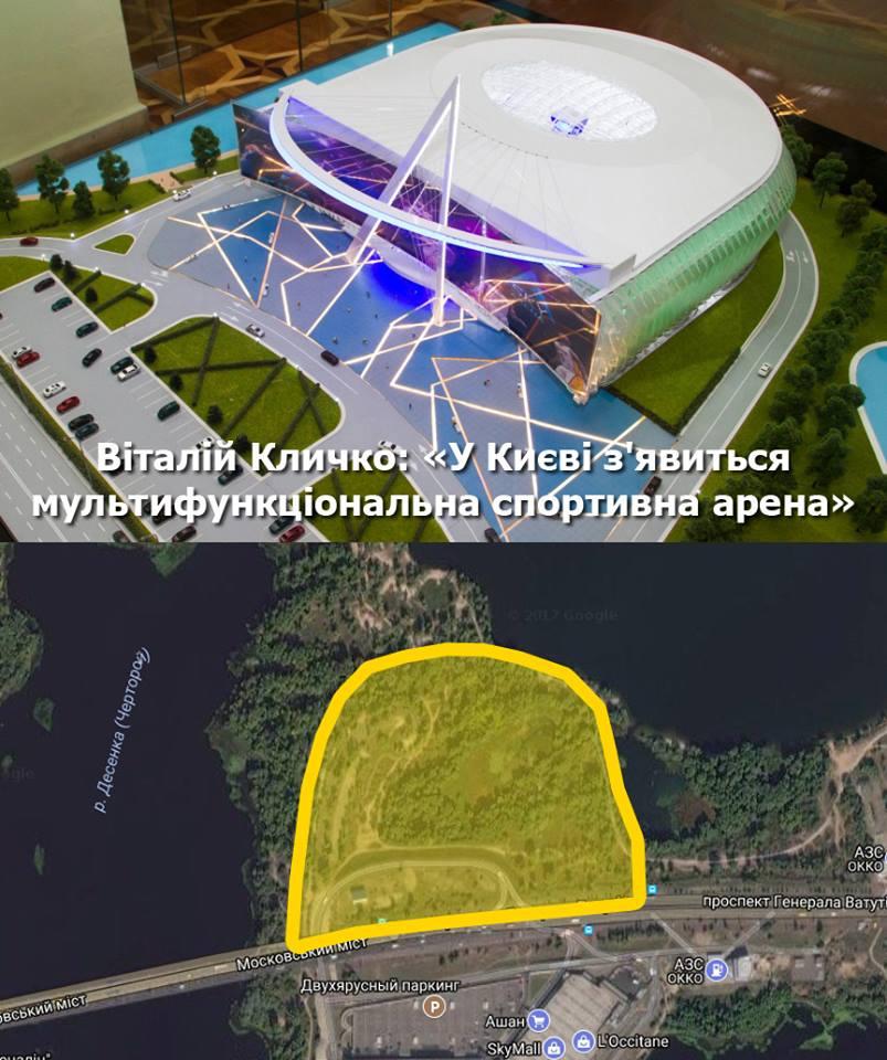 В Киеве появится мультифункциональная спортивная арена