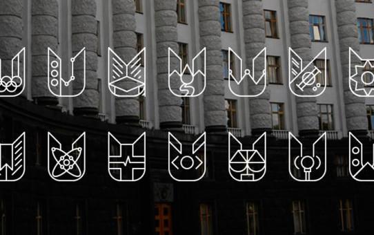 Логотипы украинских министерств. Ваше мнение?