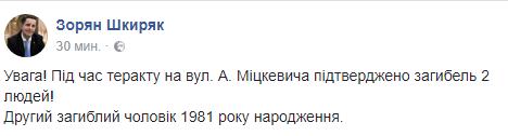 Зорян Шкиряк