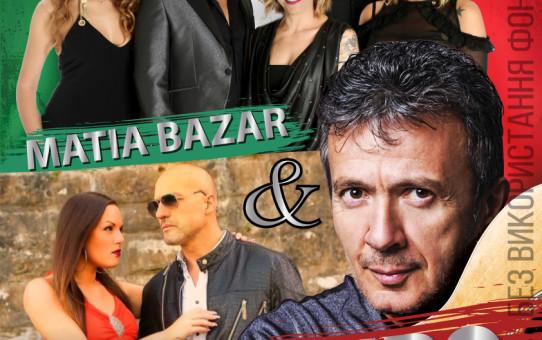 Pupo, Hit Italy и Matia Bazar. 7 марта приходите на самый грандиозный концерт от легендарных итальянцев!