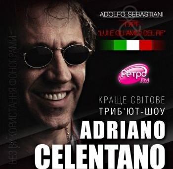 До 80-річчя великого маестро у Freedom Event Hall відбудеться краще світове триб'ют-шоу Адріано Челентано.