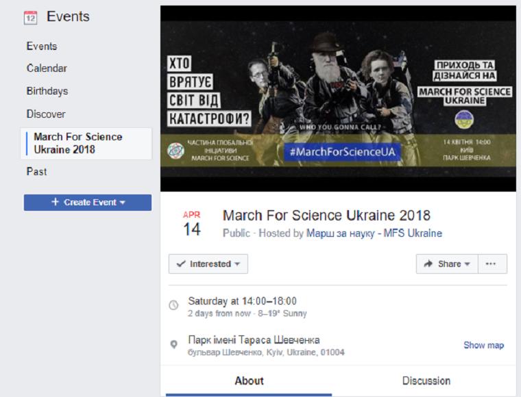 14 апреля в центре Киева пройдет костюмированный «Марш за науку»