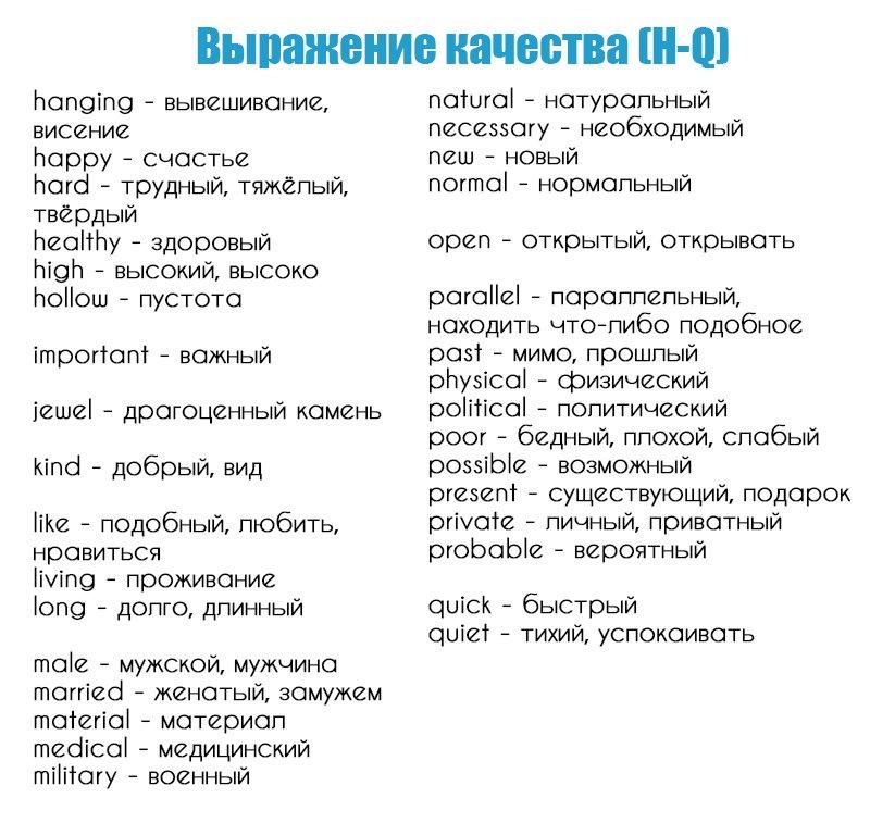 4. Выражение качества (общие)