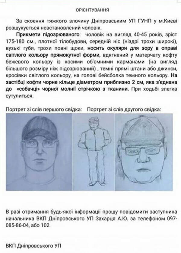 Внимание! В Киеве завелся опасный маньяк: убивает без причины, бьет ножом в горло и лицо (ФОТО)