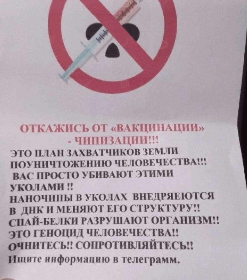 """Жителей Троещины призывают отказаться от """"вакцинации-чипизации"""""""